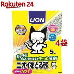 <strong>猫砂</strong> <strong>ライオン</strong> ペットキレイニオイをとる砂(5L*4コセット)【d2rec】【dalc_cattoilet】【ニオイをとる砂】