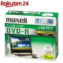 マクセル データ用 CPRM対応 DVD-R 4.7GB 10枚(10枚)【マクセル(maxell)】