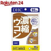 DHC 濃縮ウコン 60日(120粒)【イチオシ】【DHC サプリメント】【送料無料】