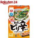 わかめスープ ねぎのピリ辛スープ わくわくファミリーパック(8袋入)【リケン】