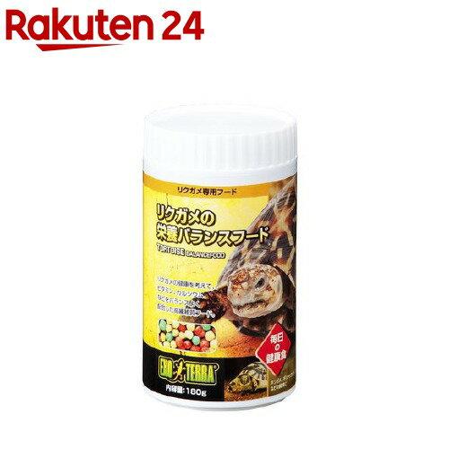エキゾテラ リクガメの栄養バランスフード(180g)【エキゾテラ】
