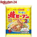 ケンミン 焼ビーフン 味付ノンフライ麺(120g(2食))【ケンミン】