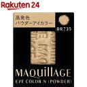 資生堂 マキアージュ アイカラーN パウダー BR735 レフィル(1.3g)【xpm】【マキアージュ(MAQUillAGE)】