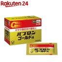 【第(2)類医薬品】パブロンゴールドA微粒(44包)【パブロン】...