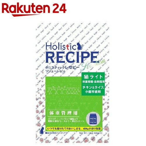 ホリスティックレセピー 猫用 ライト(1.6Kg)【ホリスティックレセピー】
