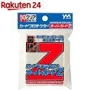 ヤノマン カードプロテクター オーバーガードZ(50枚)