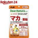 ディアナチュラスタイル マカ*亜鉛 60日分(120粒)【Dear-Natura(ディアナチュラ)】