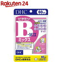 DHC ビタミンBミックス 60日(120粒)【イチオシ】【...