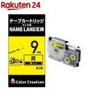 ネームランド用互換テープ 黄色/黒文字/8m/9mm幅 CTC-CXR9YW(1個)