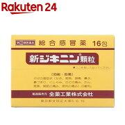 【第(2)類医薬品】新ジキニン顆粒(22包)【KENPO_06】【ジキニン】