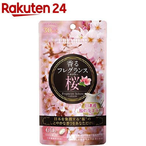 香るフレグランス 桜(60粒)【ボーテサンテラボラトリーズ】