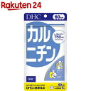 DHC カルニチン 60日(300粒)【DHC サプリメント...