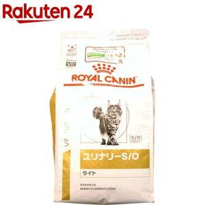 ロイヤルカナン 猫用ユリナリーS/O ライト(4kg)【ロ
