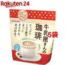牛乳屋さんの珈琲 袋(270g*5コセット)【牛乳屋さんシリーズ】
