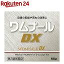 【第3類医薬品】ワムナールDX(65g)【ワムナール】