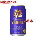 ヱビス プレミアムエール 缶(350ml*48本セット)