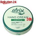 アトリックス 大缶(178g*3コセット)【アトリックス】[ハンドクリーム]