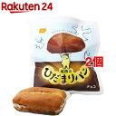 尾西のひだまりパン チョコ(1コ入*2コセット)