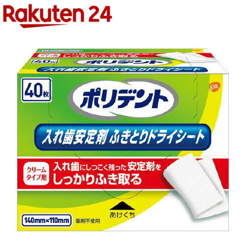 ポリデント入れ歯安定剤ふきとりドライシート(40枚入)ポリデント