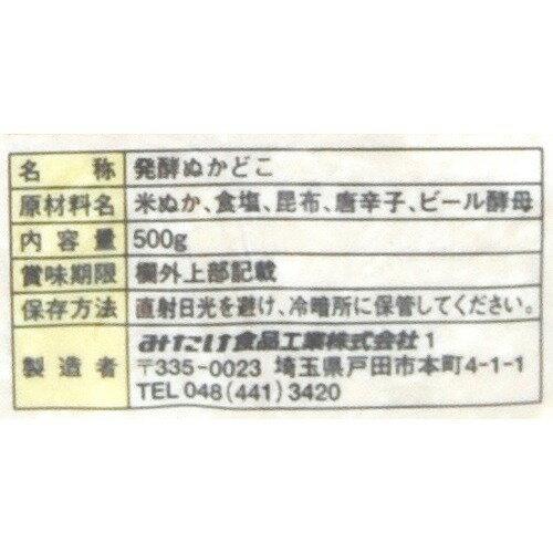 発酵ぬかどこ ミニ(500g)【みたけ】の紹介画像2