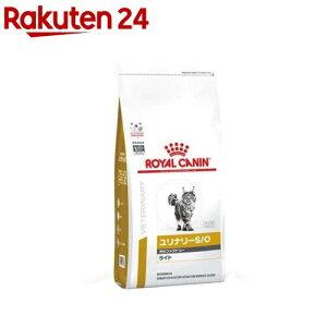 ロイヤルカナン 猫用 ユリナリーS/O オルファクトリ