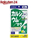 DHC 60日カルシウム/マグ(180粒)