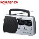 Audio Comm AM/FM ポータブルラジオ シルバー T410(1台)