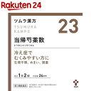 【第2類医薬品】ツムラ漢方 当帰芍薬散料エキス顆粒(48包)...