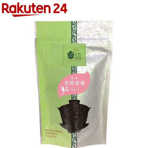 茶語 リーフ中国茶 茉莉春毫(ジャスミンシュンモウ) 花茶 40008(50g)【茶語(チャユー)】