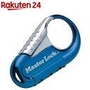 マスターロック ナンバー可変式ロック ブルー 1547JADBLU(1コ入)