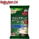 クノール クイックサーブスープ ポタージュ 業務用(420g)【クノール】
