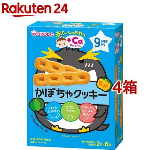赤ちゃんのおやつ+Ca カルシウム かぼちゃクッキー(58g(2本*6袋入)*4コセット)