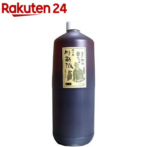 こうすけ爺さんの自然工房 竹酢原液(1950mL)