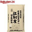 令和元年産 特別栽培米 岩手江刺産 ひとめぼれ(10kg)