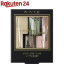ケイト ヴィンテージモードアイズ GN-1(3.3g)kanebo1【KATE(ケイト)】