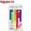 サクラ クーピー色鉛筆 スタンダード 12色 PFY12(12色入)