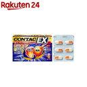 新コンタックかぜEX持続性(セルフメディケーション税制対象)(24カプセル)