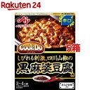 クックドゥ あらびき肉入り黒麻婆豆腐用 辛口(3-4人前*5コセット)【クックドゥ(Cook Do)