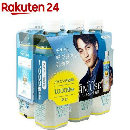 【企画品】キリン iMUSE レモンと乳酸菌 景品付き(500mL*6本入)