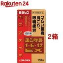 【第3類医薬品】ユンケル 1・6・12EX(150錠*2コセ...