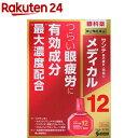 【第2類医薬品】サンテメディカル12(12ml)【KENPO...