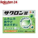 【第2類医薬品】サクロン錠(40錠)【KENPO_04】【サクロン】