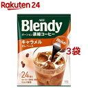 ブレンディ ポーションコーヒー キャラメルオレベース(24個入*3袋セット)