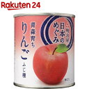 日本のめぐみ 青森育ち りんご ふじ種(215g)