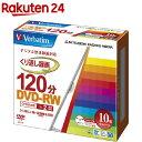 バーベイタム DVD-RW(CPRM) 録画用 120分 1-2倍速 10枚 VHW12NP10V1(1セット)【バーベイタム】
