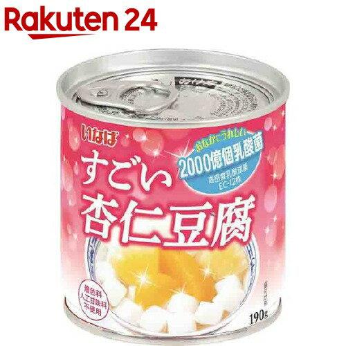 いなば すごい乳酸菌 杏仁豆腐(190g)【いなば】