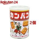 サンリツ 缶入カンパン(100g*2コセット)...