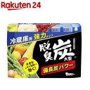 脱臭炭 冷蔵庫用大型 脱臭剤(240g)【イチオシ】【脱臭炭】