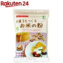 有機 お菓子をつくるお米の粉(250g)