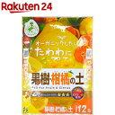 果樹・柑橘の土(12L)